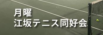 月曜江坂テニス同好会